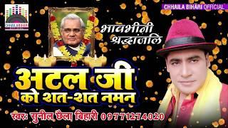 अटल जी को शत शत नमन (भावभीनी श्रद्धांजलि) सुनील छैला बिहारी की ओर से   Atal Bihari Tribute Song