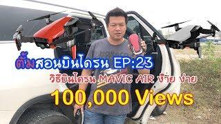 สอนบินโดรน EP:23 วิธีบินโดรน MAVIC AIR ง๊าย ง่าย
