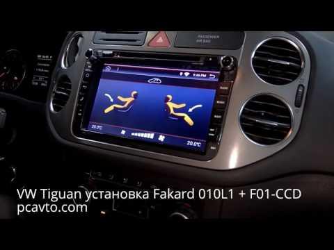 VW Tiguan установка магнитолы на Android Fakard 010L1 и камеры F01-CCD