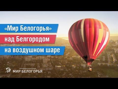 Полёт над Белгородом на воздушном шаре