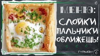 Слойки с яйцом ветчиной и сыром (вкусные рецепты)