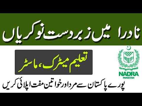 PAK atomic energy new jobs | PAEC | atomic energy - YouTube