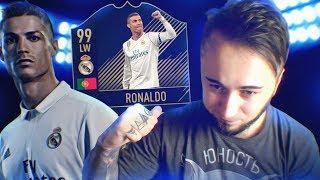 РОНАЛДУ 99 | ЛУЧШАЯ КАРТОЧКА В ФИФА