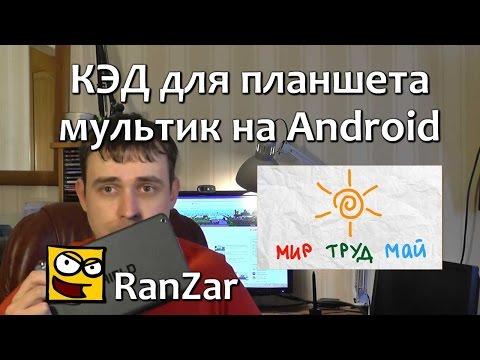 КЭД для планшета: Делаем мультик на Android. Часть 1.