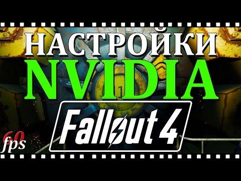 Fallout 4 Настройка видеокарты Nvidia + Vsync