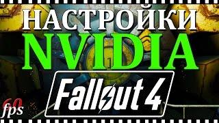 Fallout 4 Настройка видеокарты Nvidia Vsync