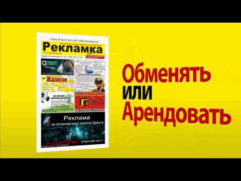 газеты с объявлениями знакомств для слабовидящих