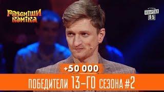 +50 000 - Ненормальная посетительница ночного клуба | Победители 13-го сезона Рассмеши Комика #2