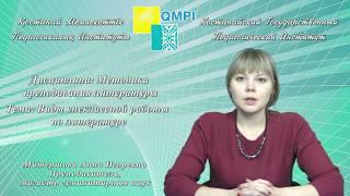 Матершова А.И.Методика преподавания литературы.Виды внеклассной работы по литературе
