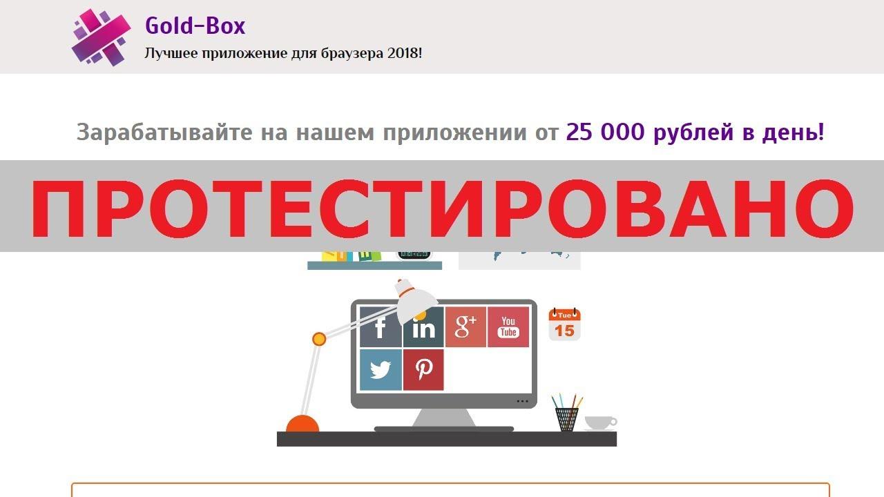 Приложение Gold-Box поможет вам зарабатывать от 25 000 рублей в день система автоматического заработка enigma 2