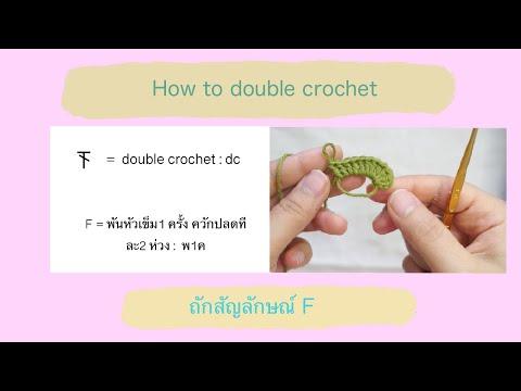 สอนถักโครเชต์เบื้องต้น Ep.10 : ถักสัญลักษณ์ F / How to double crochet