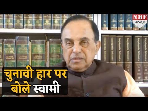 BJP की हार पर Subramanian Swamy ने कही बड़ी बात
