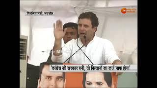 कांग्रेस की सरकार बनी तो किसानों का कर्ज माफ होगा- राहुल गांधी