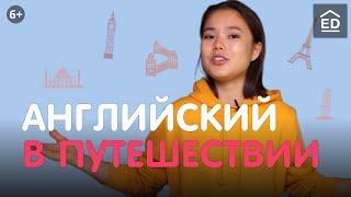 Английский для Путешествий: ТОП ФРАЗЫ для Туристов!