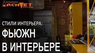 Фьюжн в интерьере Дизайн интерьера Киев(, 2016-12-12T16:32:07.000Z)