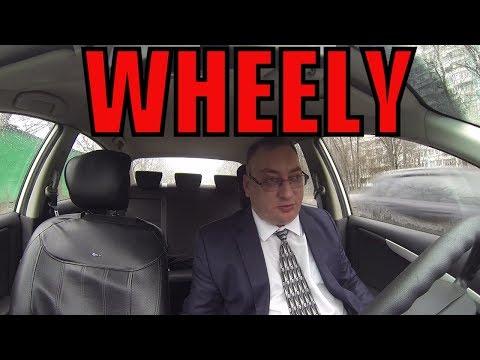 Работа в Wheely. Неудача (Архив)/StasOnOff