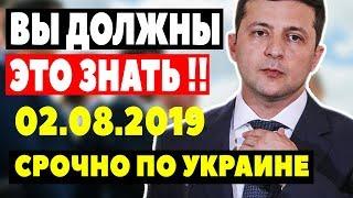 УКРАИНЦЫ - ВЫ ДОЖДАЛИСЬ! - 02.08.2019 - СМОТРЕТЬ ВСЕМ