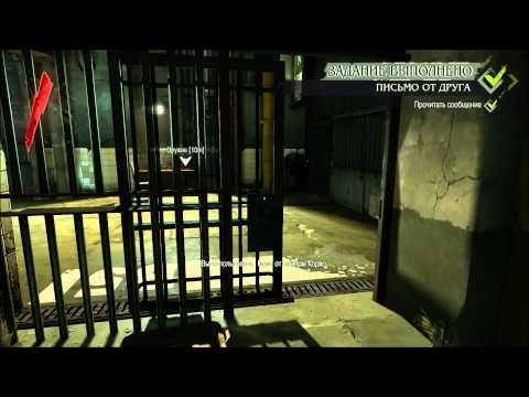 Смотреть прохождение игры [Первый взгляд] Серия 3 - Dishonored.