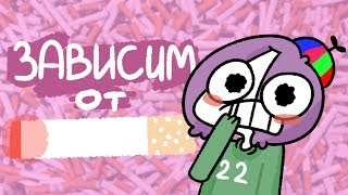 Мои Детские Привычки thumbnail