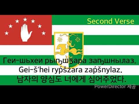 National Anthem of Abkhazia - Аиааира (abkhazia anthem, 압하지야의 국가)
