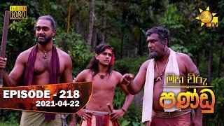 Maha Viru Pandu | Episode 218 | 2021-04-22 Thumbnail