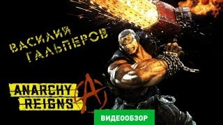 Обзор игры Anarchy Reigns
