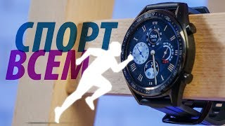Обзор Huawei Watch GT — две недели без подзарядки