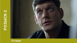 Розыск. 10 Серия. 2 Сезон. Криминальный Детектив. Лучшие Сериалы