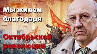 Мы живем благодаря Великой Октябрьской революции