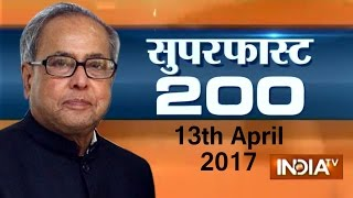 Superfast 200   13th April, 2017, 07:30 PM ( Part 2 ) - India TV