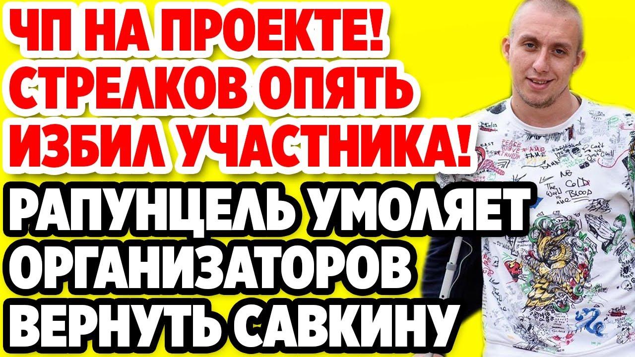 Дом 2 Свежие новости и слухи! Эфир 17 АВГУСТА 2020 (17.08.2020)