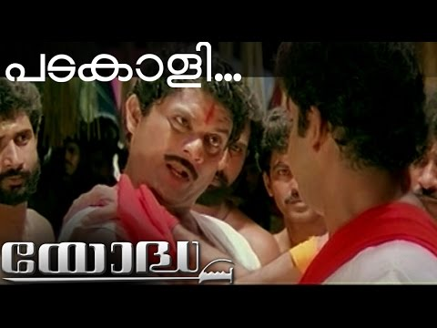 Padakali Chandi Lyrics In Malayalam - Yodha Movie Songs Lyrics