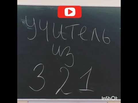 Учитель из 321 - 1 серия
