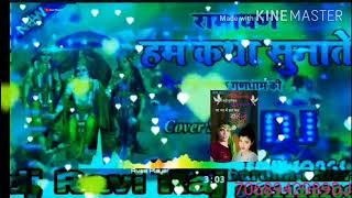 Hum Katha sunate Ram sakal gun dhamki DJ remix song