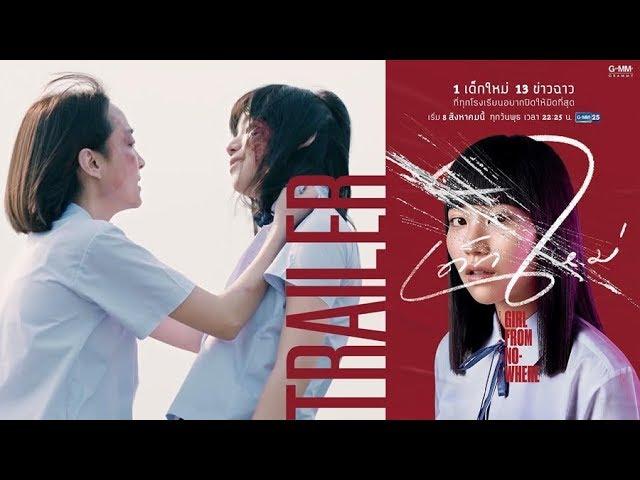 [Trailer] เด็กใหม่ The Series