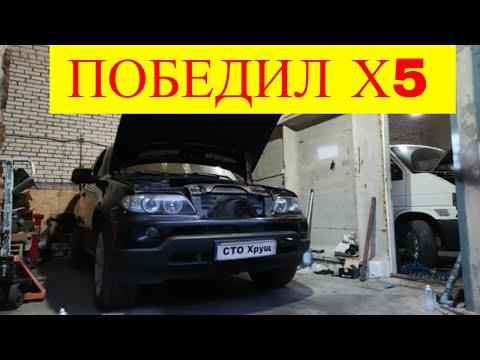 BMW X5 e53 m57n дизель не заводится ошибка  4A63 3А90 решено