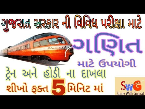 ટ્રેન આધારિત દાખલા | Train example in Gujarati | speed example | Train speed distance | train rele