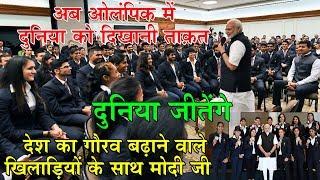 Modi जी देश का गौरव बढ़ाने वाले खिलाड़ियों के साथ झूमे खिलाड़ी! ओलंपिक में दुनिया को दिखानी ताक़त