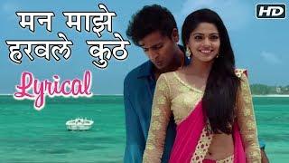 मन माझे हरवले कुठे | Maan Majhe | Lyrical Song | Sonu Nigam, Anandi Joshi | Pooja Sawant, Vaibhav