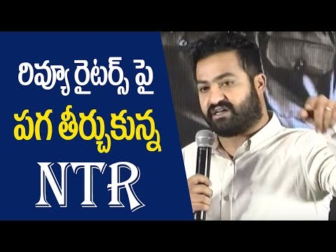 Jr NTR Fires On Film Critics & Review Writers @ Jai Lava Kusa Successmeet || #CinemaLoversClub