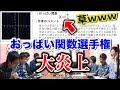おっぱい関数ネタ部門!東京工◯大学、まさかの大炎上www審査員から猛烈なバッシン…