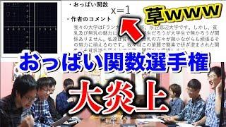 おっぱい関数ネタ部門!東京工◯大学、まさかの大炎上www審査員から猛烈なバッシングを受ける事案が発生でクソワロタww