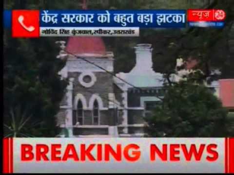 Uttarakhand High Court removed from the President's rule