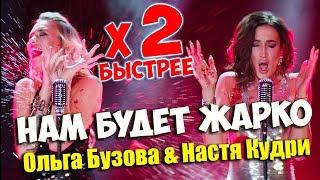 🔥 Ольга Бузова и Настя Кудри - #НамБудетЖарко ➜ В 2 РАЗА БЫСТРЕЕ