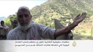 انتقادات أفغانية لسقوط مدنيين بغارات التحالف الدولي
