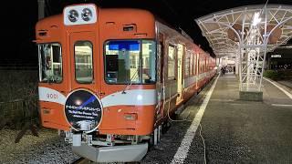 暗闇電車で楽しむ「日本一暗い夜景」 静岡県富士市の岳南電車