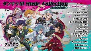 【試聴動画】『ダンキラ!!! Music Collection』収録楽曲紹介