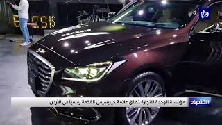 مؤسسة الوحدة للتجارة تطلق علامة جينيسيس الفخمة رسمياً في الأردن