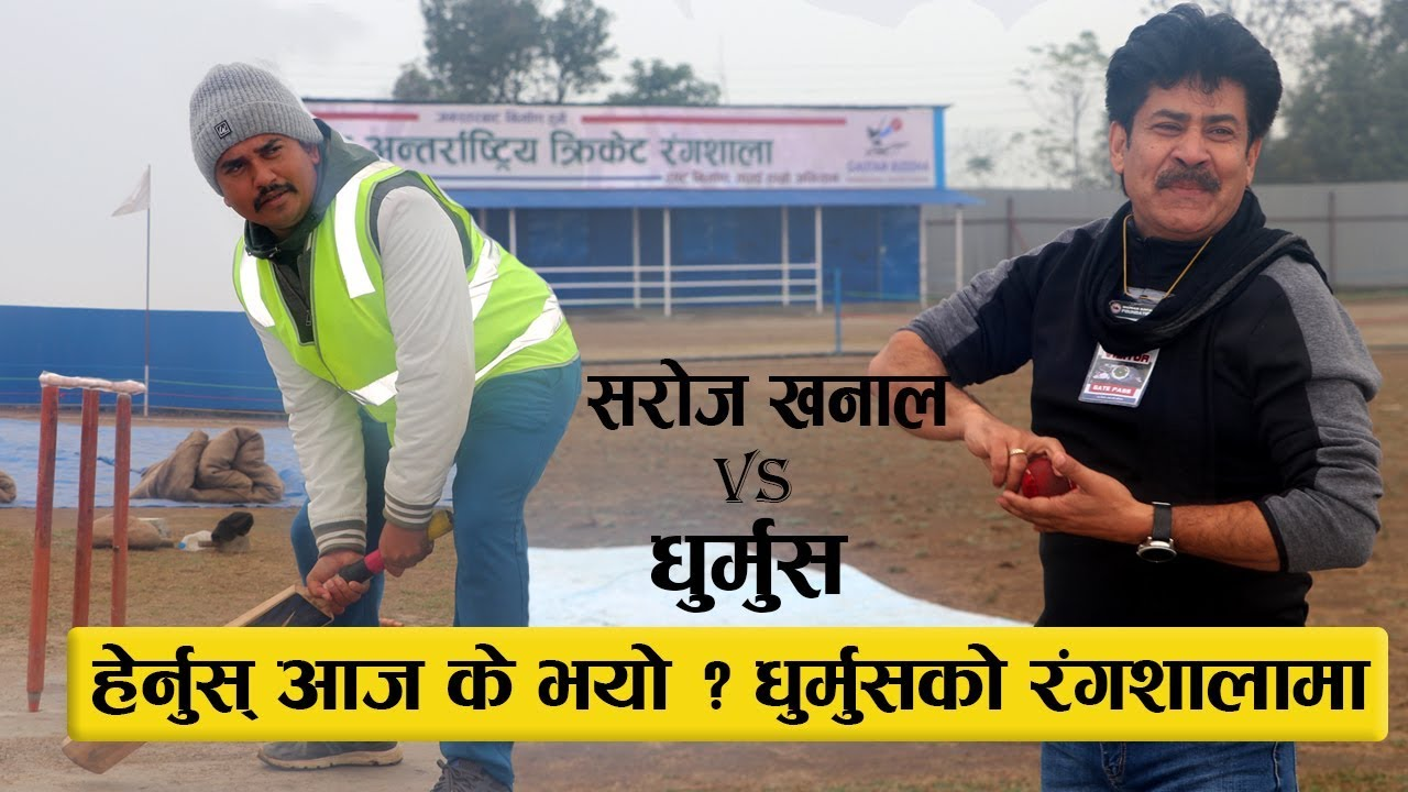 हेर्नुस् आज के भयो  धुर्मुसको रंगशालामा : सरोज खनाल पुग्दा यस्तो भयो || Saroj Khanal VS Dhurmus