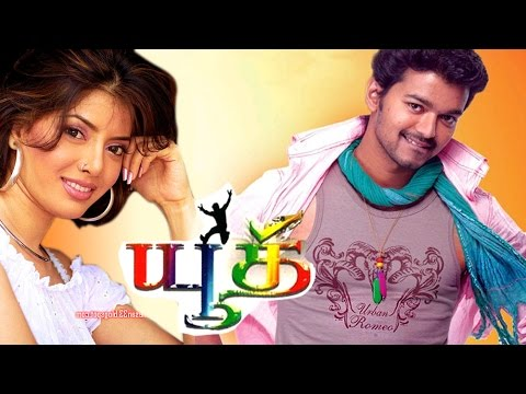 youth tamil full movie | vijay superhit...